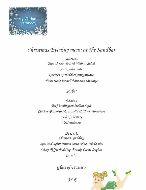 Christmas Dinner menu 2012